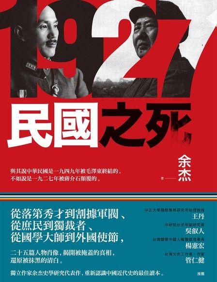 1927:民國之死