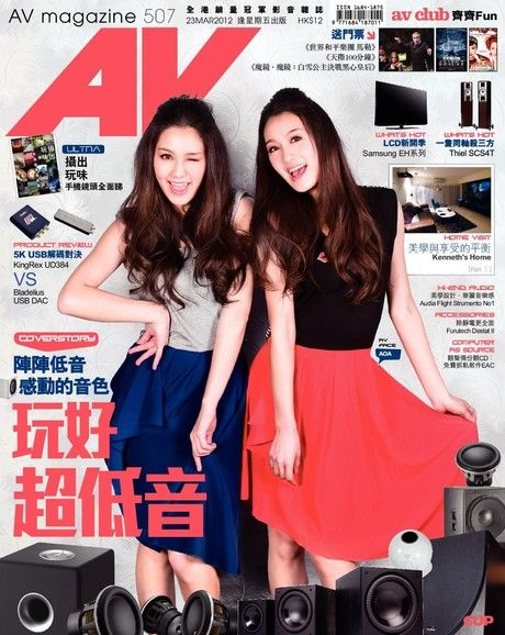 AV magazine周刊 507期