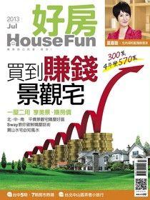 好房雜誌 07月號/2013 第3期