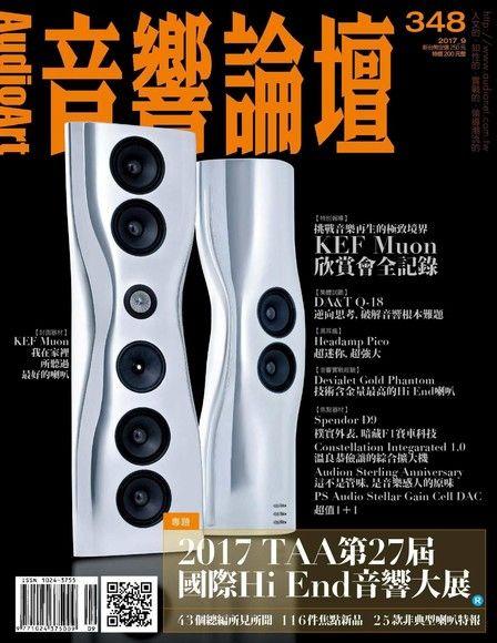 Audio Art 音響論壇 09月號/2017 第348期