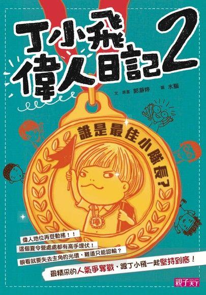 丁小飛偉人日記系列:誰是最佳小隊長