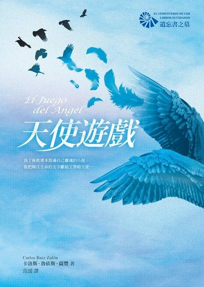 天使遊戲【遺忘書之墓系列】