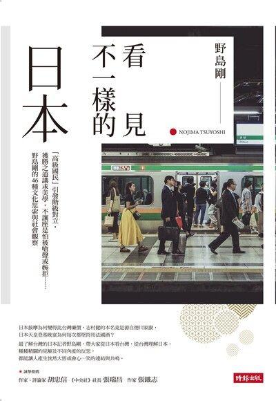 看見不一樣的日本:「高級國民」引發階級對立,獲勝之道講求美學,不讓座是怕被嗆聲或婉拒……野島剛的46種文化思索與社會觀察