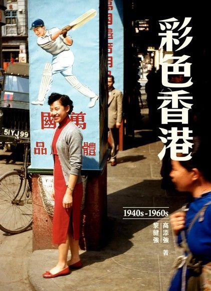彩色香港(1940s~1960s)