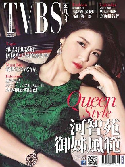 TVBS雙周刊 第866期 2014/06/19 A冊