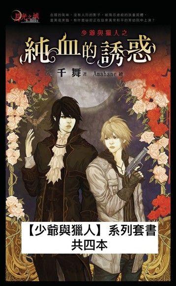 【少爺與獵人】系列套書