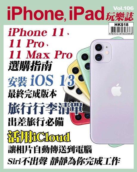 iPhone, iPad 玩樂誌 第106期
