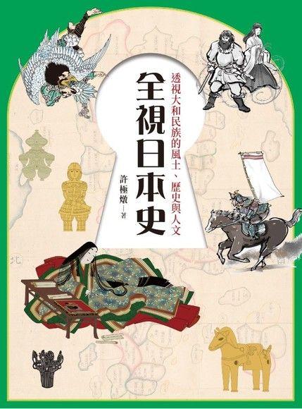 全視日本史