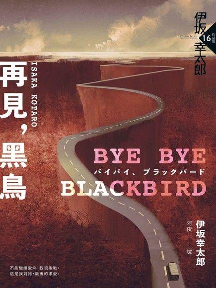 再見,黑鳥 BYE BYE BLACKBIRD (伊坂全新加筆‧內附珍貴作家訪談紀錄)