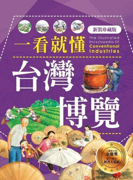 一看就懂台灣博覽(新裝珍藏版)