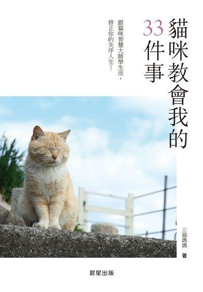 貓咪教會我的33件事
