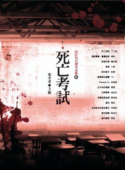 死亡考試:倪匡科幻獎作品集(四)