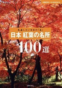 日本的美再發現 日本紅葉100選(日文書)