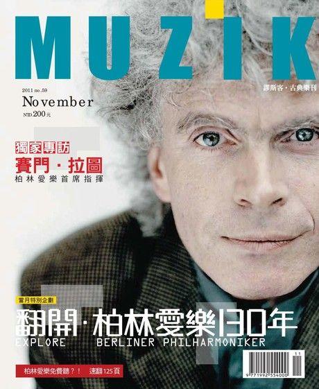 MUZIK古典樂刊2011年11月第59期