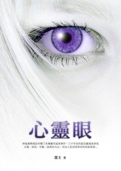 心靈眼(卷二)