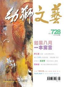 幼獅文藝 08月號/ 2014 第728期