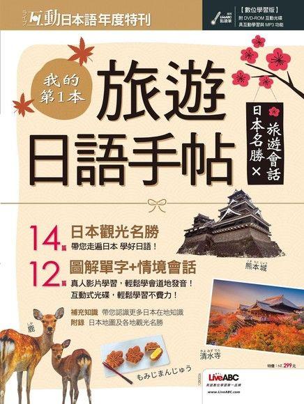 互動日本語年度特刊:我的第一本旅遊日語手帖