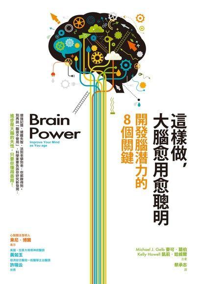 這樣做,大腦愈用愈聰明