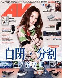 AV magazine周刊 539期 2012/11/02