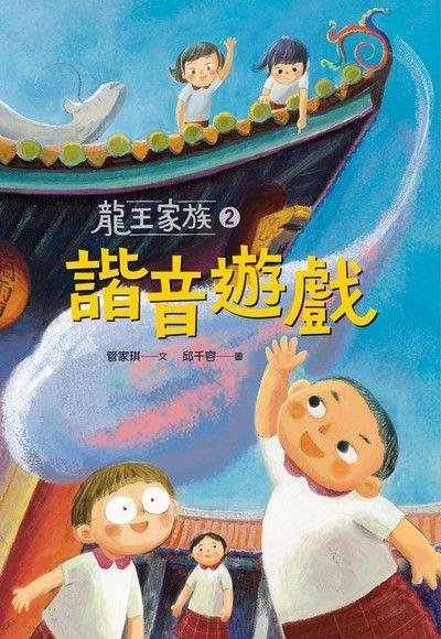 龍王家族2:諧音遊戲