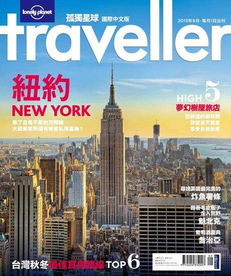 Lonely Planet 孤獨星球 09月號/2013年 第23期