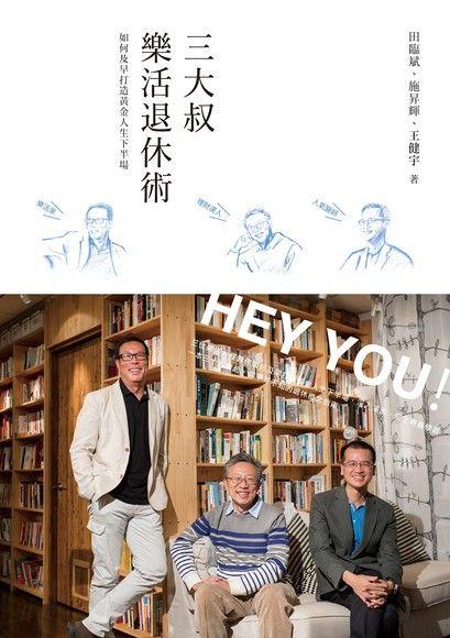三大叔樂活退休術【精華版】