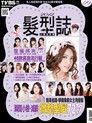 TVBS周刊 時尚系列04:2012髮型誌──心機保存版
