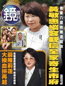鏡週刊 第234期 2021/03/24