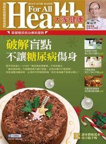 大家健康雜誌 12月號/2016 第355期