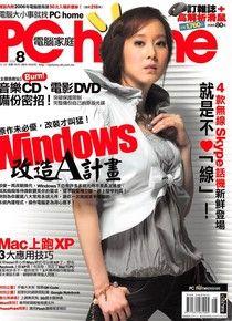 PC home 電腦家庭 08月號/2006 第127期