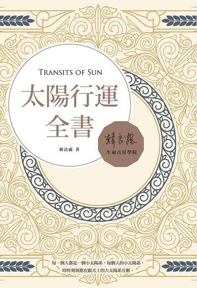 太陽行運全書