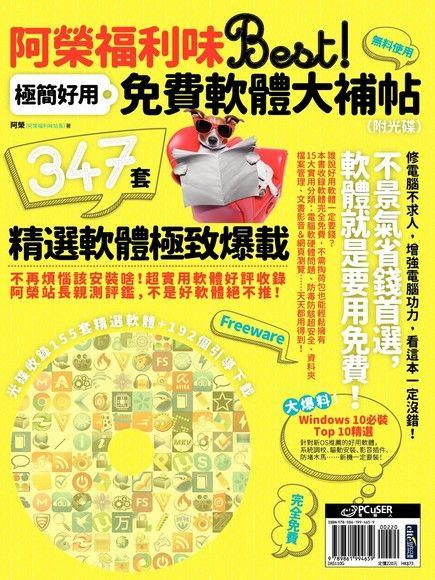 阿榮福利味Best!:極簡好用免費軟體大補帖