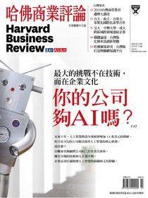 哈佛商業評論全球繁體中文 07月號/2019 第155期