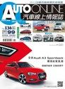 AUTO-ONLINE汽車線上情報誌10月號/2013 第136期