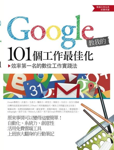 Google教我的101個工作最佳化