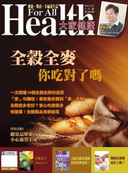 大家健康雜誌 03月號/2012年 第302期