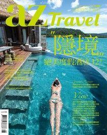 AZ Travel 08月號2016 第160期