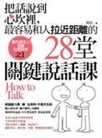 把話說到心坎裡,最容易和人拉近距離的28堂關鍵說話課