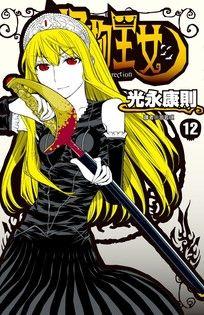 怪物王女(12)
