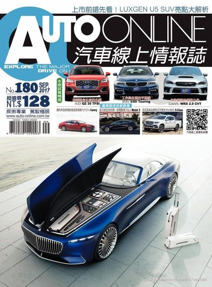 AUTO-ONLINE汽車線上情報誌 09月號/2017 第180期