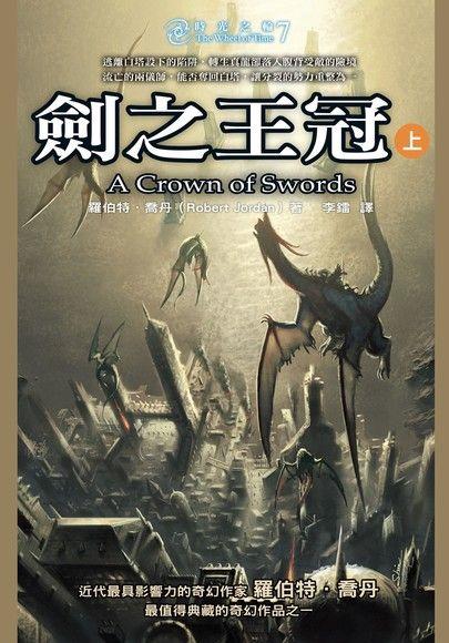 時光之輪7:劍之王冠(上)