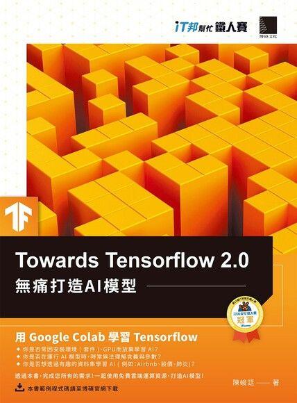 Towards Tensorflow 2.0:無痛打造AI模型(iT邦幫忙鐵人賽系列書)