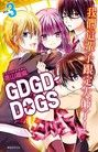 GDGD DOGS(3)