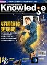 BBC知識 Knowledge 11月號/2013 第27期