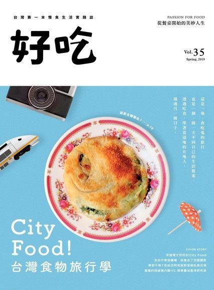 好吃 35:City Food!台灣食物旅行學