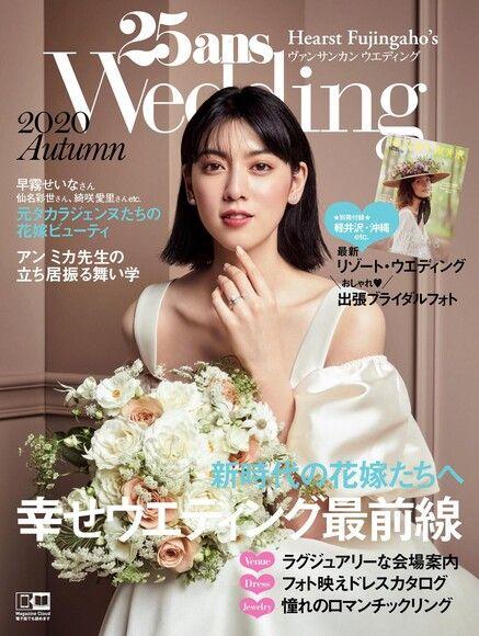 25ans Wedding 婚紗特集 2020年秋季號【日文版】