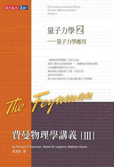 費曼物理學講義III(2)量子力學應用(精裝)