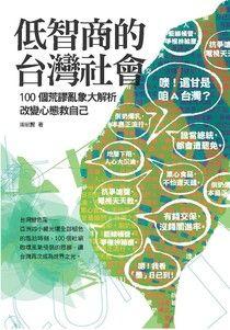 低智商的台灣社會:100個荒謬亂象大解析,改變心態救自己