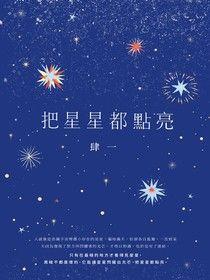【电子书】把星星都點亮