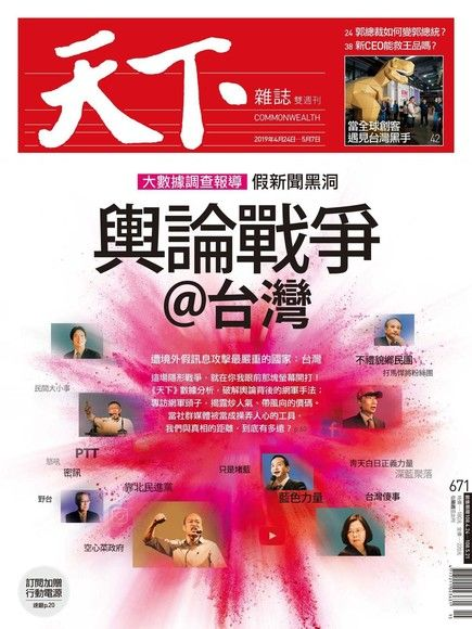 天下雜誌 第671期 2019/04/24
